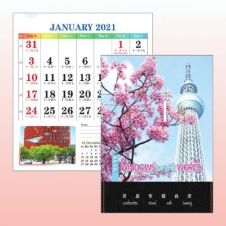 CLD0017 UV Wire-O Desk Calendar with Leatherette Stand